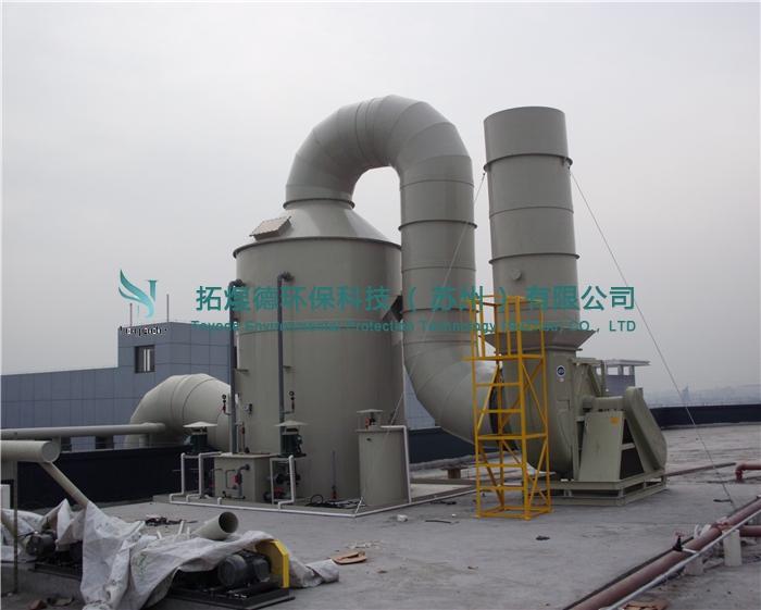 酸碱废气洗涤设备